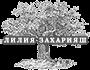 Центр психологического консультирования Лилии Захарияш, Киев